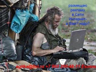 Скачать бесплатно фотографию  Размещаю вручную рекламу в Сети Интернет, 33227141 в Москве