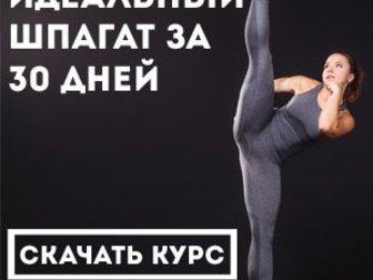 Смотреть фотографию Разные услуги Пошаговый курс, Сесть на шпагат за 30 дней 34107911 в Москве