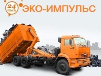 Свежее изображение Разное вывоз мусора 27 м3 москва 38324384 в Москве
