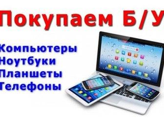 Новое фото Компьютеры и серверы Покупаем компьютеры,ноутбуки,тв,Apple, 38954669 в Москве
