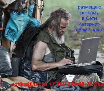Фото в   Размещу вручную Вашу рекламу (или просто в Москве 16