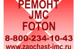 Замена шкворней JMC1032, JMC1043, JMC1052,