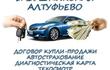 Договор купли продажи авто, ОСАГО и диагностическая