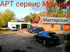 Фотография в Авто Автосервис, ремонт мастерская АвтоРемТехпласт ( АРТ сервис Москва в Москве 999