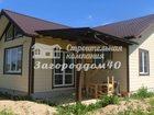 Фотография в Загородная недвижимость Загородные дома Участок: 8 соток  Материал: дом из бруса в Москве 5300000