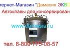 Фотография в   Краснодарский Завод предлагает домашний автоклав в Астрахани 17800