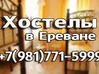 Фото в Отдых, путешествия, туризм Гостиницы, отели Комфортное предложение для гостей Еревана в Москве 600