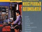Увидеть фото Книги: легковые автомобили Продаётся книга в Москве по легковым авто 32349339 в Москве