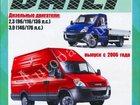 Скачать бесплатно foto Книги: грузовые автомобили Книга, посвящённая марке Iveco daily, продаётся в Москве 32353948 в Москве