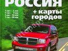 Увидеть foto Атласы, карты Продаётся в столице атлас дорог России 32371156 в Москве
