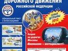 Скачать foto Учебные пособия Продаётся книга в Москве - Правила дорожного движения 32371209 в Москве