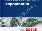Скачать бесплатно фото Учебные пособия Продаётся книга - Автомобильный справочник (Bosch) 32376309 в Москве