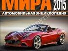 Смотреть фотографию Другая авто литература Все авто мира - 2015 год 32381346 в Москве
