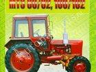Уникальное фото Другая авто литература Трактора МТЗ - книга по запчастям и общим данным 32381429 в Москве