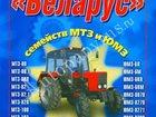 Скачать фотографию Книги по спецтехнике Трактор Беларус - продаётся книга в Москве 32381578 в Москве