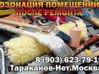 Изображение в Прочее,  разное Разное Проводим озонацию квартир, комнат после ремонта. в Москве 2500