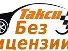Увидеть изображение  Приглашаем водителей с личным авто Без лицензии 32382934 в Москве