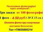 Скачать бесплатно foto  Печать фотографий через интернет 32397291 в Казани