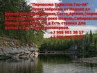 Скачать бесплатно изображение  Перевозка туристов газ-66 32460205 в Ивдели