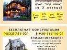 Уникальное фото  Строительство домов под ключ недорого 32477707 в Твери