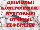 Изображение в Образование Курсовые, дипломные работы Выполняю курсовые, контрольные, дипломные в Москве 0
