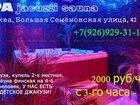 Изображение в   Будем рады видеть вас в нашей новой VIP-сауне в Москве 0