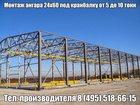 Фото в Строительство и ремонт Строительные материалы ООО «Компания Эмпро» проектирует, изготавливает в Москве 2900