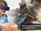 Фото в   шлем виртуальной реальности, который должен в Москве 0