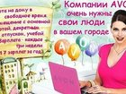 Увидеть изображение Дополнительный заработок Стань представителем Avon 32609762 в Москве