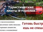 Фото в   1) широкий выбор туристических горелок;  в Минске 0