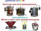 Увидеть изображение  Домашние консервирование рецепт 32648295 в Москве