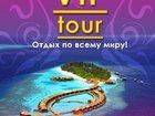 Свежее изображение Турфирмы и турагентства Элита Тур - отдых по всему миру! 32671181 в Воркуте