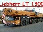 Фото в   Автокран Liebherr LT 1300 . Максимальная в Волгограде 0
