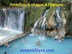 Скачать изображение  Туристические и лечебные туры в Грецию от «Oceanis Filyra» (Афины) 32690196 в Санкт-Петербурге