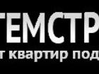 Скачать изображение  Строительство и ремонт 32712357 в Москве