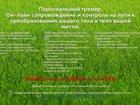 Фотография в   Составление программы тренировок он-лайн в Москве 3500