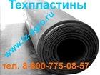 Свежее foto  Техпластина маслобензостойкая 32743570 в Улан-Удэ