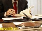 Фотография в   Поможем закрыть вашу фирму с долгами и без в Краснодаре 10000