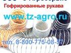 Фотография в   Гофра труба ПВХ оптом и в розницу предлагает в Москве 142