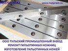 Просмотреть изображение Разное Ножи гильотинные с производства в Туле, 32858333 в Набережных Челнах