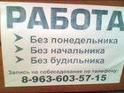 Изображение в   Описание  Обязанности: Увеличение партнерской в Белорецке 36000