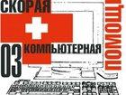 Фотография в Услуги компаний и частных лиц Разные услуги Установка и настройка Windows  Установка в Москве 100