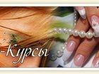 Изображение в   Лучшие мастера ногтевого сервиса за 18 дней. в Москве 0
