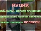 Новое изображение  Ремонт квартир 32939386 в Сыктывкаре