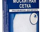 Фото в Мебель и интерьер Шторы, жалюзи Сетка москитная на окна       Полиэстеровая в Москве 250