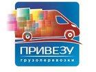 Уникальное фотографию  Грузоперевозки по Мурманску и области, 32983179 в Мурманске
