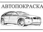 Увидеть фото Автосервис, ремонт Покраска авто 33025635 в Москве