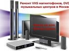 Свежее фотографию  Ремонт магнитофонов, двд, музык, центров, Выезд на дом 33030726 в Москве