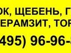 Изображение в Строительство и ремонт Разное щебень бутово цена продажа в домодедовском, в Москве 1250