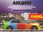 Увидеть фото  Покраска авто жидкой резиной Пласти Дип 33059408 в Санкт-Петербурге